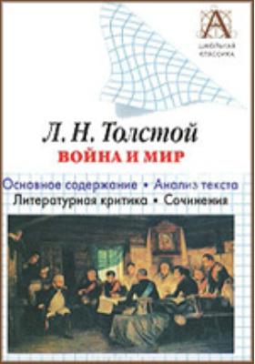 Л.Н. Толстой «Война и мир». Основное содержание, анализ текста, литературная критика, сочинения: учебное пособие
