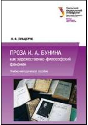 Проза И. А. Бунина как художественно-философский феномен: учебно-методическое пособие