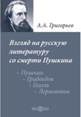 Взгляд на русскую литературу со смерти Пушкина. Пушкин. – Грибоедов. – Гоголь. – Лермонтов