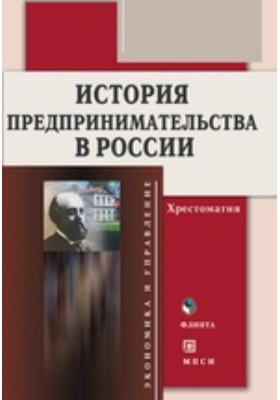История предпринимательства в России : хрестоматия