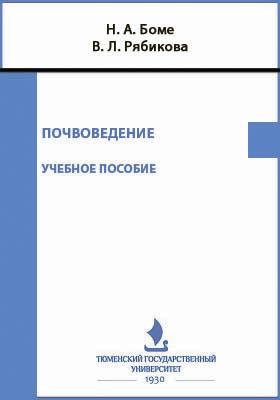 Почвоведение (краткий курс и лабораторный практикум): учебное пособие