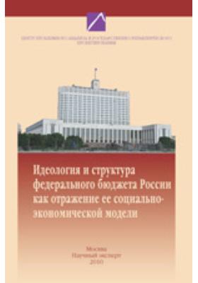 Идеология и структура федерального бюджета России, как отражение социально-экономической модели России. Труды научного семинара. Вып. 6 (36)