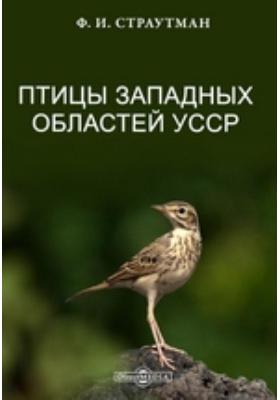 Птицы западных областей УССР
