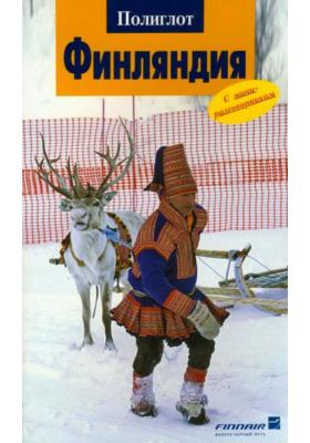 Финляндия : Путеводитель. С мини-разговорником