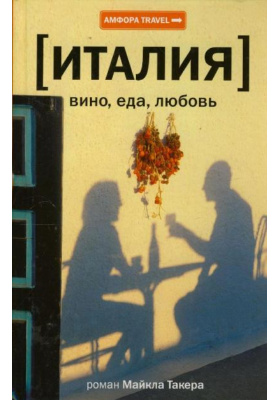 Италия: вино, еда, любовь = Living in a Foreign Language. A Memoir of Food, Wine, and Love in Italy