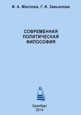 Современная политическая философия: учебно-методическое пособие