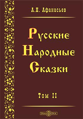 Русские народные сказки А. Н. Афанасьева. Т. 2