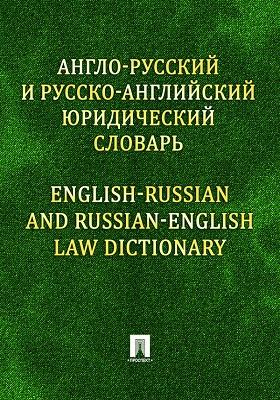 Англо-русский и русско-английский юридический словарь = English-russian and russian-english law dictionary: словарь