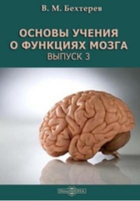 Основы учения о функциях мозга. Вып. 3