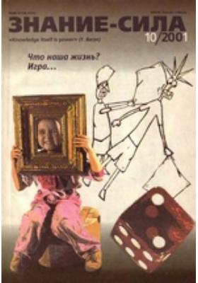 Знание-сила. 2001. № 10