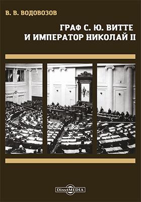 Граф С. Ю. Витте и император Николай II: публицистика