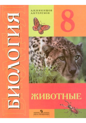 Биология. Животные. 8 класс : Учебник для специальных (коррекционных) образовательных учреждений VIII вида. 11-е издание