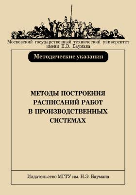 Методы построения расписаний работ в производственных системах : методические указания к лабораторной работе по курсу «Организационно-технологическое управление»: методические указания
