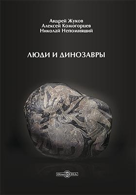 Люди и динозавры: научно-популярное издание