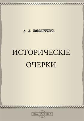 Исторические очерки: публицистика