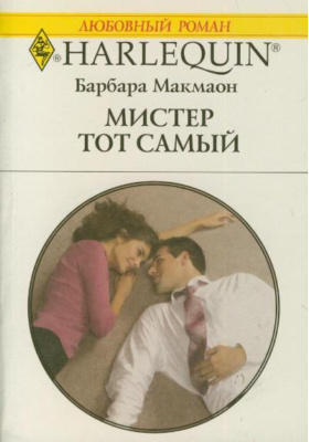 Мистер Тот Самый = The Pregnancy Promise : Роман