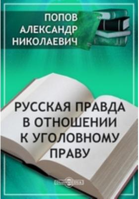 Русская Правда в отношении к уголовному праву