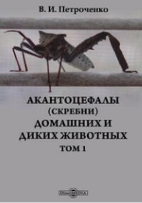 Акантоцефалы (скребни) домашних и диких животных. Т. 1