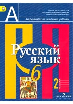Русский язык. 6 класс. В 2 частях. Часть 2 : Учебник для общеобразовательных учреждений. ФГОС