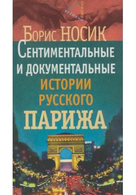 Сентиментальные и документальные истории русского Парижа
