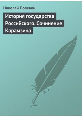 История государства Российского. Сочинение Карамзина