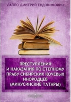 Преступления и наказания по степному праву сибирских кочевых инородцев (Минусинские татары)