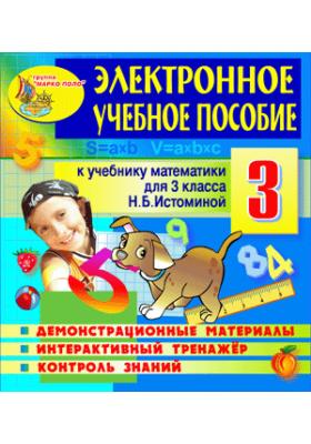 Электронное пособие по математике для 3 класса к учебнику Н.Б.Истоминой