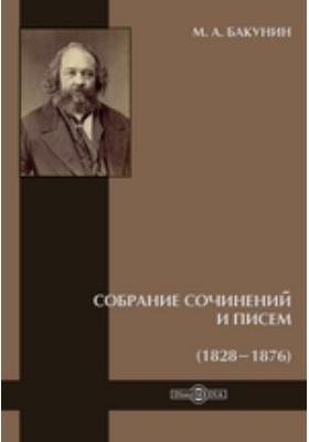 Собрание сочинений и писем (1828-1876): документально-художественная литература