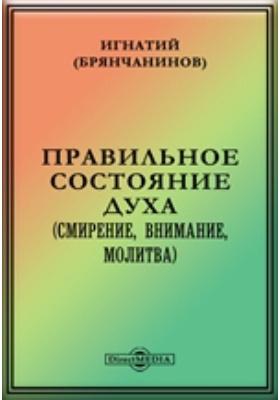Правильное состояние духа (смирение, внимание, молитва)