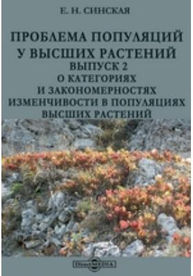 Проблема популяций у высших растений. Вып. 2. О категориях и закономерностях изменчивости в популяциях высших растений