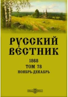Русский Вестник: журнал. 1868. Т. 78, Ноябрь-декабрь