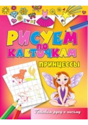 Принцессы: учебное пособие