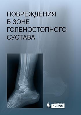 Повреждения в зоне голеностопного сустава: атлас