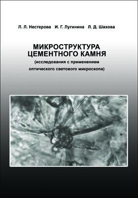 Микроструктура цементного камня : (исследования с применением оптического светового микроскопа): научное издание