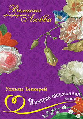 Т. 9. Ярмарка тщеславия : роман без героя в двух книгах. Кн. 2