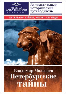 Петербургские тайны : занимательный исторический путеводитель: публицистика