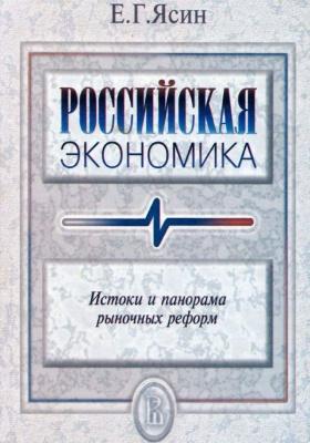 Российская экономика : истоки и панорама рыночных реформ: курс лекций