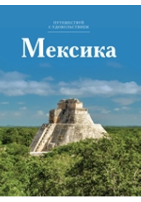 Т. 8. Мексика