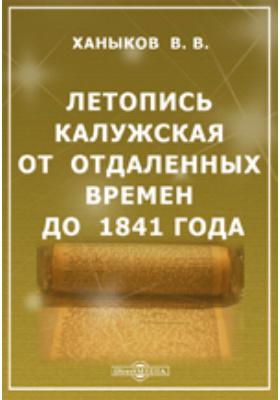 Летопись Калужская от отдаленных времен до 1841 года