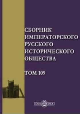 Сборник Императорского Русского исторического общества: документально-художественная литература. Т. 109
