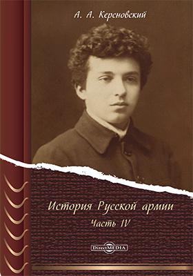 История Русской армии: монография, Ч. 4