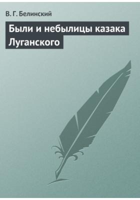Были и небылицы казака Луганского