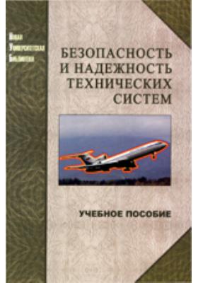 Безопасность и надежность технических систем: учебное пособие