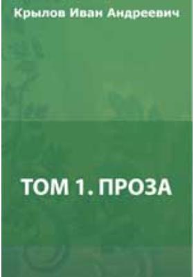 Том 1. Проза