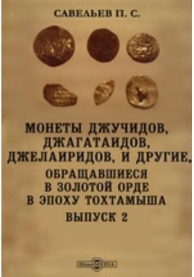 Монеты джучидов, джагатаидов, джелаиридов, и другие, обращавшиеся в Золотой орде в эпоху Тохтамыша. Вып. 2