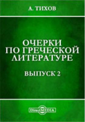 Очерки по греческой литературе. Вып. 2. О Софокле