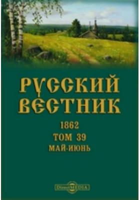 Русский Вестник. 1862. Т. 39, Май-июнь
