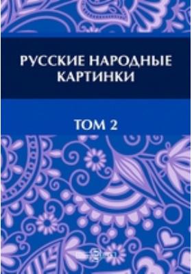 Русские народные картинки. Т. 2
