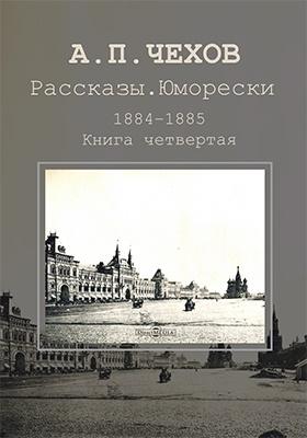 Рассказы. Юморески. 1884–1885: художественная литература. Кн. 4
