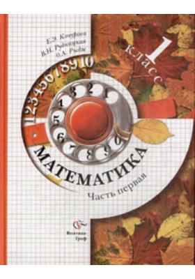 Математика. 1 класс. В 2 частях. Часть 1 : Учебник для учащихся общеобразовательных учреждений. 3-е издание, переработанное